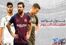 Photo of mubaryat around world مباريات حول العالم.. تعرف على أبرز مباريات اليومالثلاثاء والقنوات الناقلة