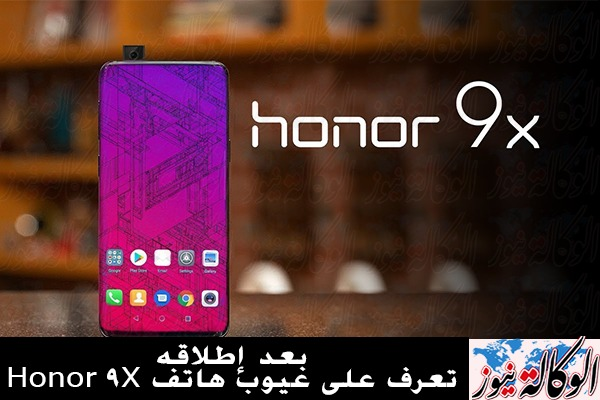 Photo of بعد إطلاقه.. تعرف على عيوب هاتف Honor 9X