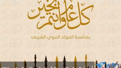 Photo of أدعية المولد النبوي الشريف لرسائل واتساب وsms