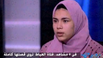 Photo of في 5 مشاهد.. فتاة العياط تروى قصتها كاملة «استسلمت حتى اطعنه بسكينه»