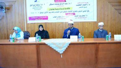 Photo of «تأثير أخلاق الرسول في حياتنا والاقتداء به» ندوة في تمريض كفر الشيخ