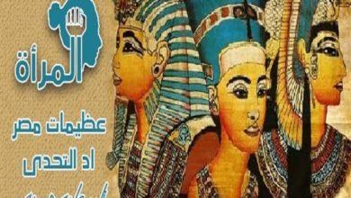 Photo of اليوم.. تكريم 50 من زوجات وأمهات الشهداء في منتدى «عظيمات مصر أد التحدي»