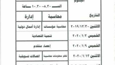 Photo of تعرف علي مواعيد امتحانات كلية تجارة جامعة عين شمس