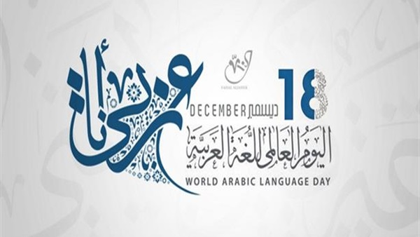 بمناسبة اليوم العالمي للغة العربية أهم 10 معلومات عن لغة الضاد الوكالة نيوز