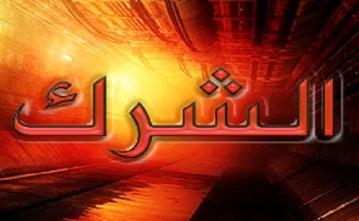 Photo of بالفيديو.. داعية إسلامي: هذه العادات شرك بالله