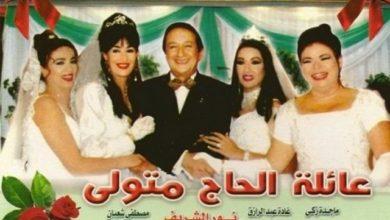 Photo of مسلسل عائلة الحاج متولي بمناسبة اعادة بثه على التليفزيون..تعرف على سبب ايقاف موسمه الثاني
