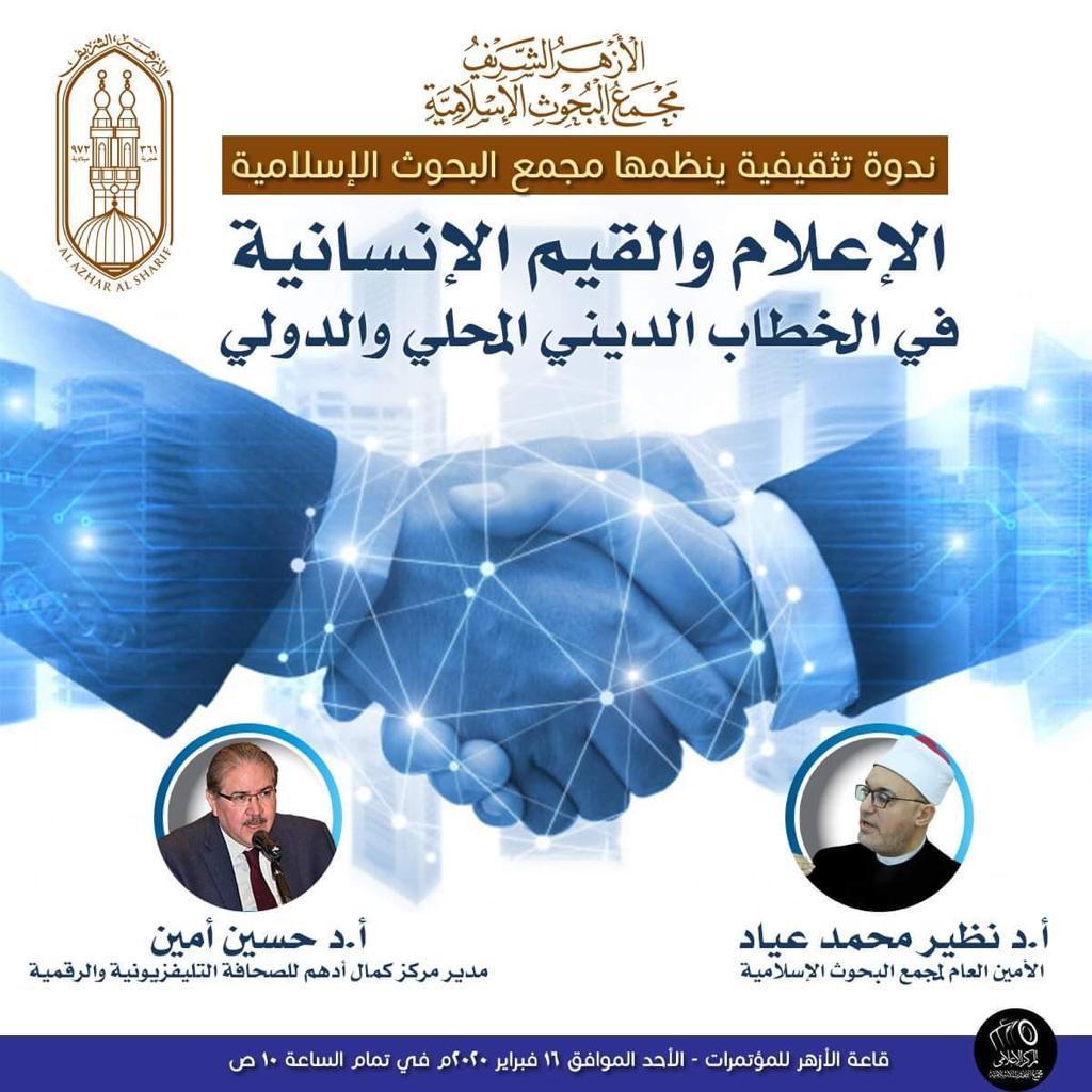 يعقد مجمع البحوث الإسلامية الأحد المقبل ندوة تثقيفية