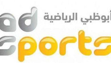 Photo of تردد قناة أبو ظبي الرياضية الناقلة لمباراة الأهلي والزمالك في السوبر المصري