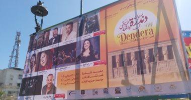 Photo of اليوم.. انطلاق مهرجان دندرة للموسيقى والغناء في قنا