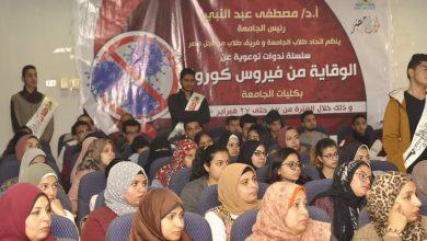 Photo of ختام فعاليات ندوات التوعية بفيروس كورونا بجامعة المنيا