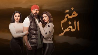 Photo of ختم النمر 41 .. ننشر لينك الحلقة 41 من مسلسل ختم النمر كاملة على ON E