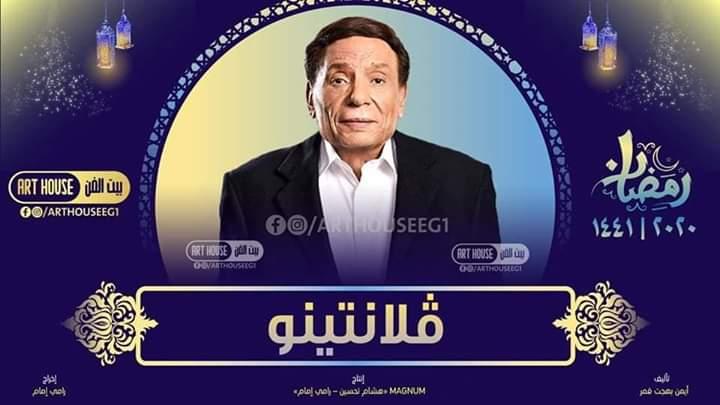 مسلسل عادل امام رمضان 2020