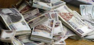 أسعار الجنية المصري