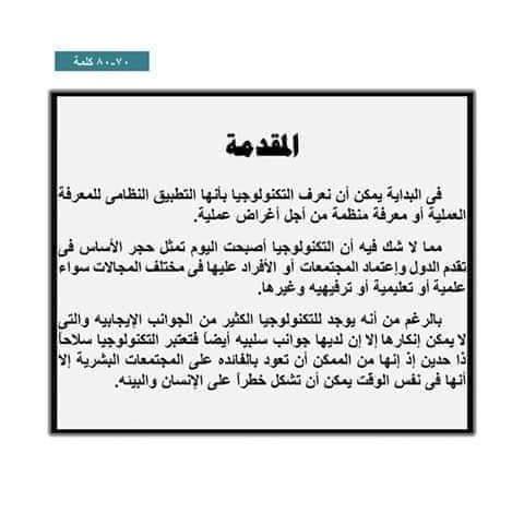 تحميل كتاب مشروع تخرج ل علي ابراهيم مناوي Pdf