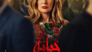 صورة موعد عرض مسلسل « خيانة عهد » للفنانة يسرا رمضان 2020 وتردد القنوات الناقلة له