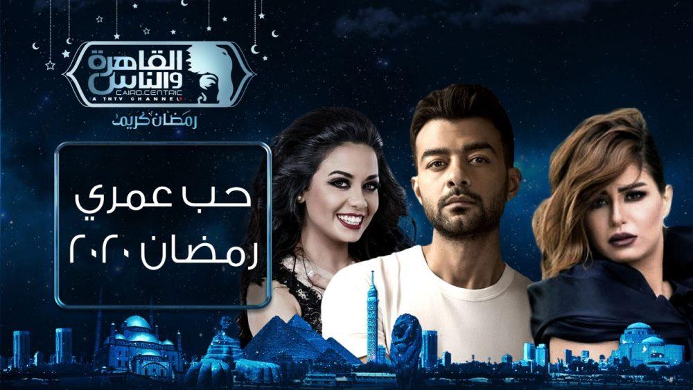 Photo of الحلقة 30 من مسلسل حب عمرى.. موعد العرض وتردد القنوات الناقلة كاملة