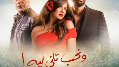 صورة مواعيد عرض مسلسل «ونحب تاني ليه» وترددات القنوات الناقلة له رمضان 2020
