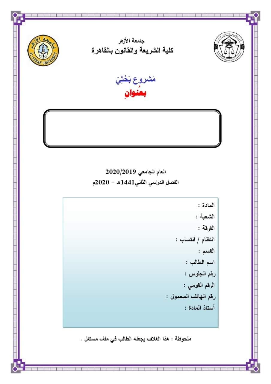 شكل غلاف البحث الجامعي