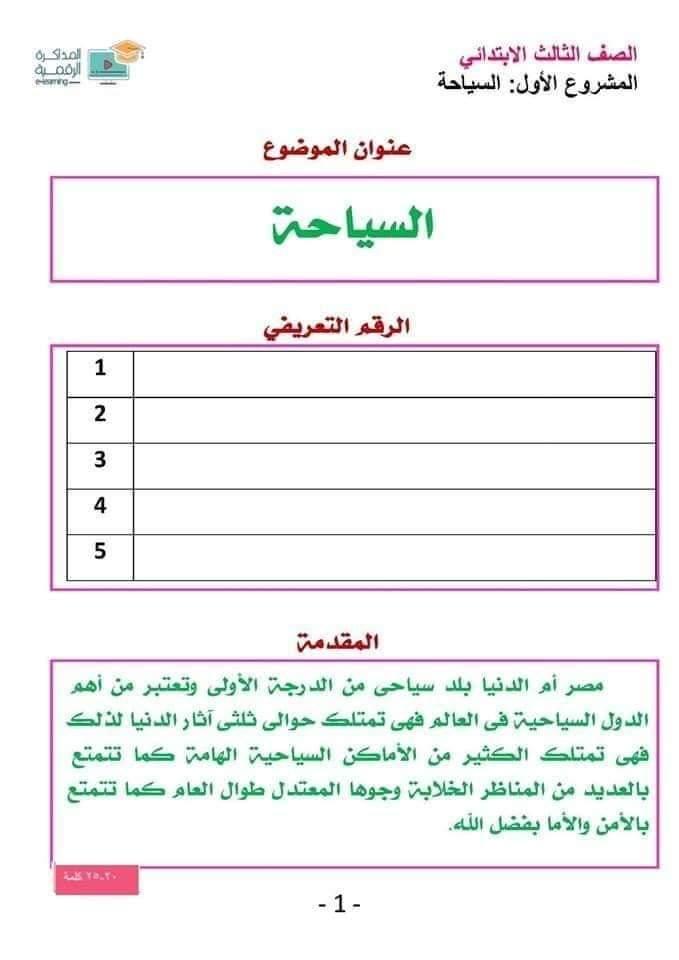 لطلاب مدارس اللغات والتجريبي| نموذج بحث جاهز عن السياحة للصف الثالث  الابتدائي | الوكالة نيوز