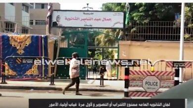Photo of لجان الثانوية العامة: ممنوع الاقتراب والتصوير وغياب لأولياء الأمور