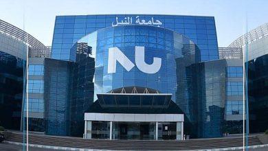 Photo of مصاريف جامعة النيل 2020 -2021 وشروط القبول بمنحة اوائل الثانوية العامة