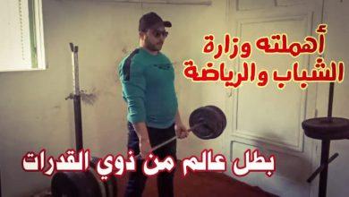 Photo of عايز أتعامل زي الأسوياء «رميح» بطل عالم أهملته وزارة الشباب والرياضة