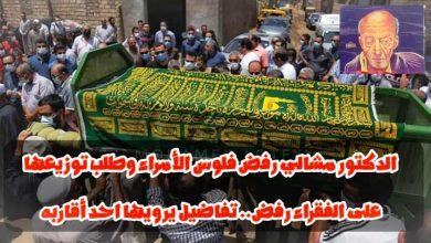 Photo of رفض الملايين من الأمراء وطلب توزيعها علي الفقراء.. أحد أقارب طبيب الغلابة يروي تفاصيل حياتة