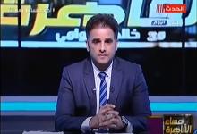 Photo of خالد العوامي يوجه سؤال جرئ للهضيبي.. ونائب رئيس حزب الوفد يرد «فيديو»