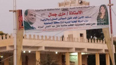 Photo of «الحركة الوطنية» بالإسماعيلية تستمر في نشر بنرات دعم قائمة «من أجل مصر» في انتخابات مجلس الشيوخ 2020