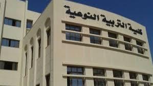 Photo of تنسيق كلية التربية النوعية ومعلومات عن أقسامها المختلفة
