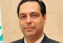 Photo of رئيس حكومة لبنان حسان دياب: أناشد كل الدول المحبة للبنان بالوقوف إلى جانبنا