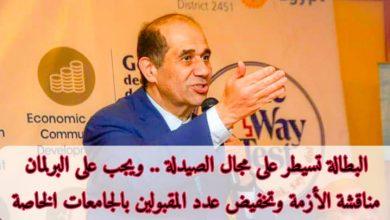 Photo of شريف والي: البطالة تسيطر على مجال الصيدلة.. ويجب على البرلمان مناقشة الأزمة وتخفيض عدد المقبولين بالجامعات الخاصة