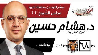 Photo of فيديو.. هشام حسين يخوض انتخابات الشيوخ.. لا تراجع ولا استسلام