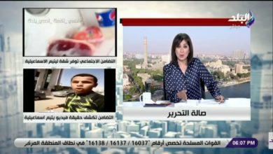 صورة وزارة التضامن الاجتماعي تنشر فيديو تكذيبي لإدعاءات قناة الجزيرة