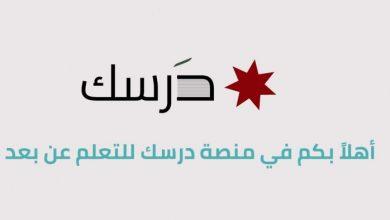 صورة منصة درسك الأردنية.. تعرف على تفاصيل عملية التعلم عن بعد ومحتوى الموقع