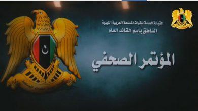 صورة بث مباشر .. مؤتمر صحفي للناطق باسم القائد العام للقوات الليبية