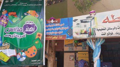 صورة محافظ المنيا: انطلاق معارض أهلا مدراس بجميع المراكز بتخفيضات تصل لـ25%