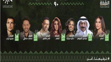 صورة اخبار السعودية اليوم .. تعرف على قائمة الحفلات الفنية لليوم الوطني السعودي الـ90