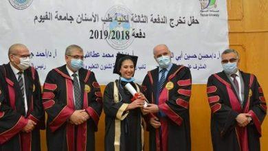 صورة رئيس جامعة الفيوم يشهد حفل تخرج الدفعة الثالثة لكلية طب الأسنان