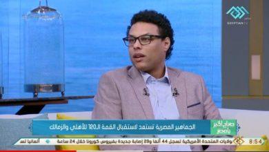 صورة ناقد رياضي: مهمة الاهلي في القاهرة ليست بالسهلة ويجب عليهم الحذر