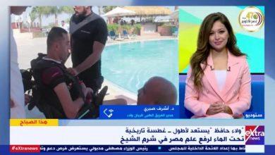 صورة ولاء حافظ يستعد لأطول غطسة تاريخية تحت الماء لرفع علم مصر عالميا