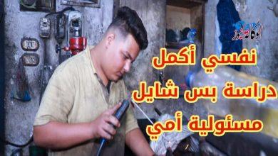 صورة عشان أصرف على أمي.. إبراهيم ترك الدراسة واشتغل ميكانيكي في سن العاشرة