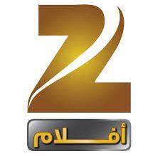 صورة التردد الجديد لقناة زي افلام 2020 علي النايل سات والعرب سات