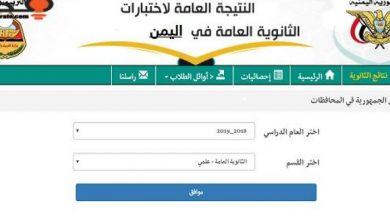 صورة نتائج شهادة الثانوية العامة 2020 اليمن