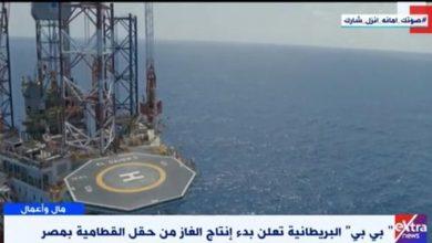 """صورة """"بى بى """"البريطانية تعلن عن بدء إنتاج الغاز من حقل القطامية بمصر"""