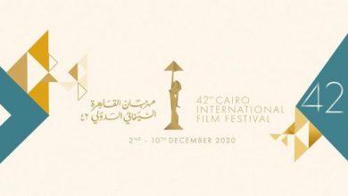 مهرجان القاهرة السينيمائي