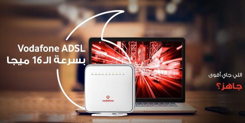 اسعار باقات ADSL 16 ميجا من فودافون