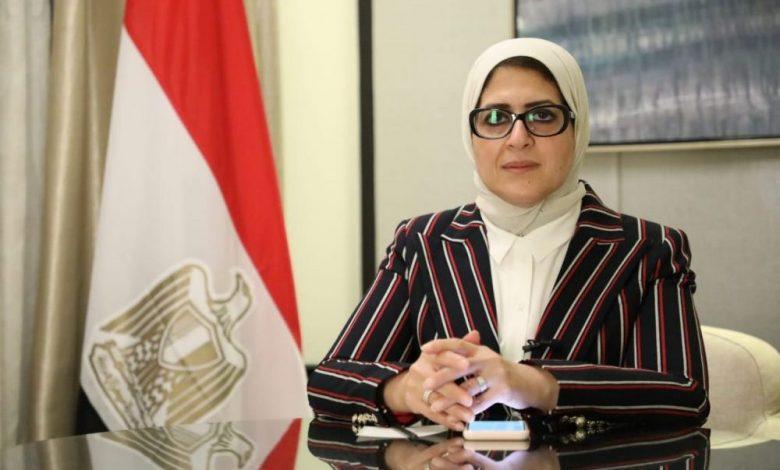 وزيرة الصحة والسكان هالة زايد