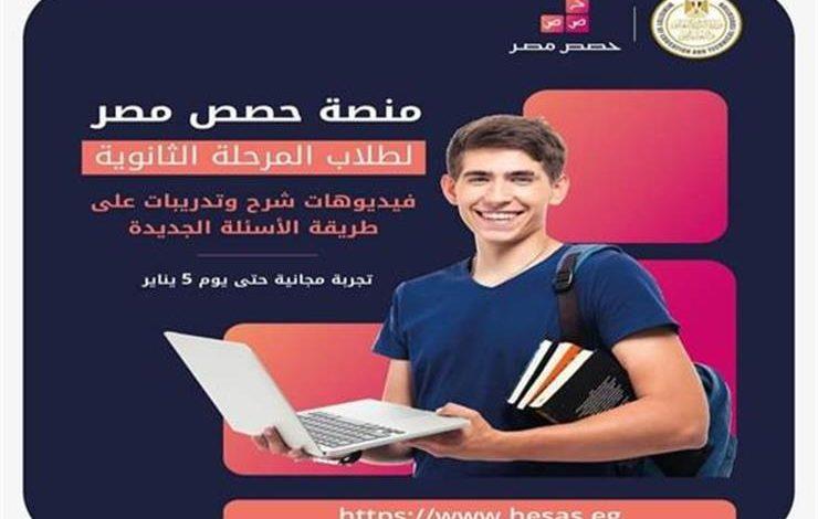 منصة حصص مصر التعليمية