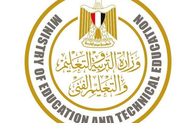 موقع وزارة التربية والتعليم والتعليم الفنى